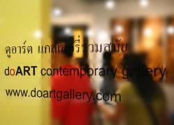ดูอาร์ต แกลเลอรี่ร่วมสมัย doART contemporary gallery