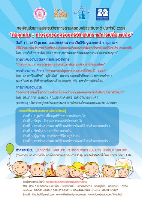 งานประชุมวิชาการด้านครอบครัวระดับชาติ  ประจำปี  2558